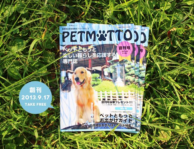 PETMOTTO創刊