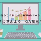 WEBマーケティングを全く知らない大学生が最初に覚えた GA基本用語!