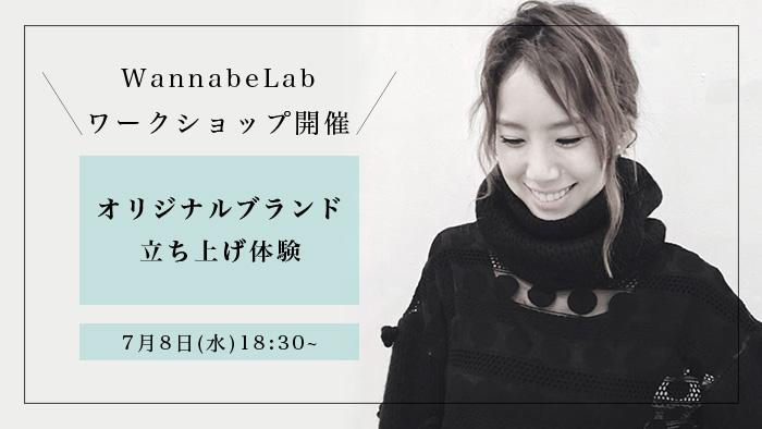 ワークショップ《オリジナルブランド立ち上げ体験》を開催-WannabeLab-
