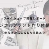 【レポート】ワークショップ『オリジナルブランド立ち上げ体験』を開催しました!