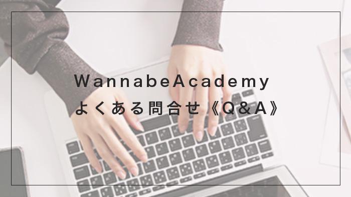 WannabeAcademyよくあるお問い合わせ《Q&A》
