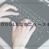 7月GOOGLE広告ニュースまとめ