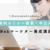 【参加者満足度90%!】在宅で学べる!これからのビジネスに必須のWebマーケティング講座