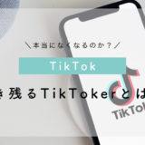 TikTokは本当になくなるのか?生き残るTikTokerとは?