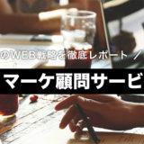 【1ヶ月無料で試せるWEBマーケ顧問】Web集客支援お試しプランリリース
