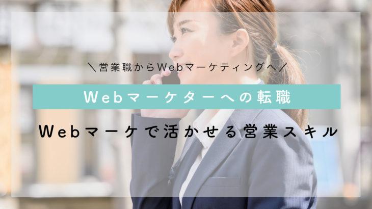 【営業職】Webマーケ業界で活かせる4つの営業スキル