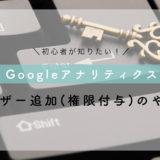 初心者が知りたい!《Googleアナリティクスにユーザーを追加(権限付与)する方法》
