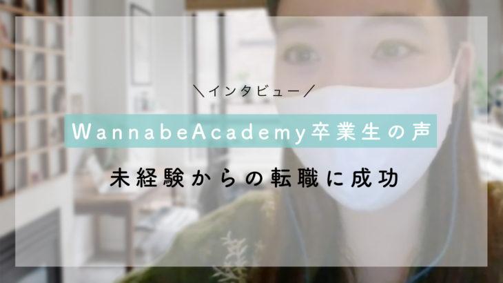 アカデミーでの実績が評価され、未経験から転職に成功