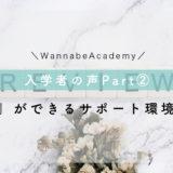 復習しやすい体制が整っている!WannabeAcademyのWebマーケティング講座