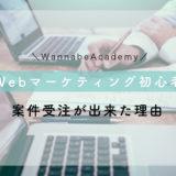 WEBマーケティングを学んで一ヶ月で案件を獲得できた理由