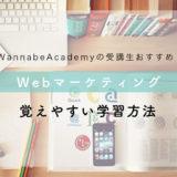Webマーケティング学習方法《おすすめな覚え方》