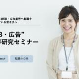 【WEB・広告業界の業界研究セミナー】 ビジネスモデル/職種紹介編