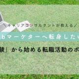 《Webマーケターへ転身したい》未経験者のための転職活動虎の巻!!