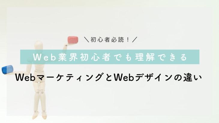 Web業界初心者でも理解できる【WebマーケティングとWebデザインの違い】