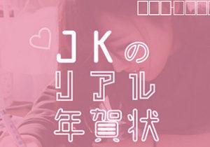 TeamCinderella×日本郵便 コラボプロジェクト JKのリアル年賀状「#わたしたちの年賀状」
