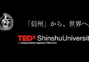 【 TEDx ShinshuUniversity 2016 】のPrime Partnerになりました。