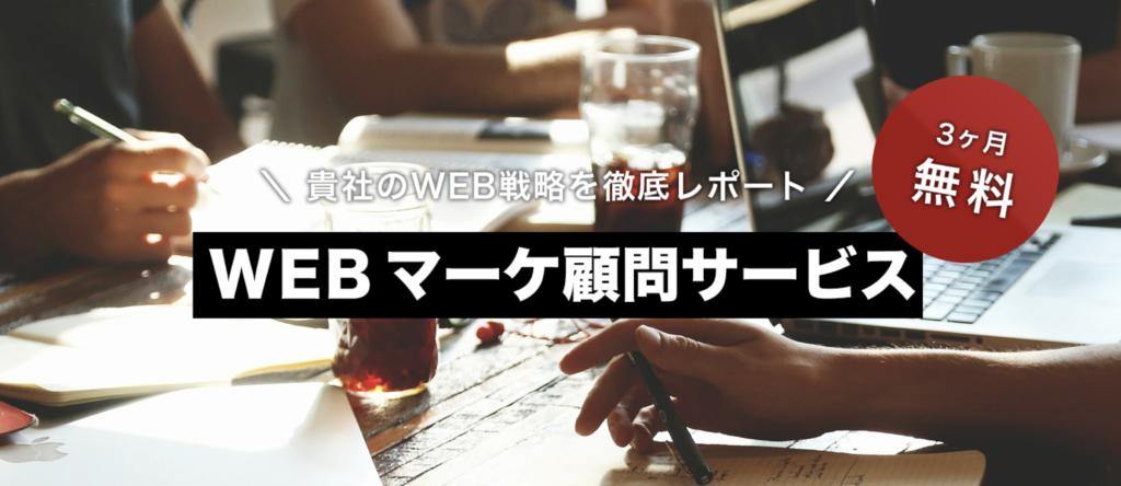 webマーケ顧問
