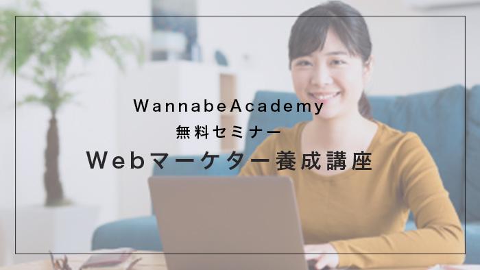 webマーケター養成講座